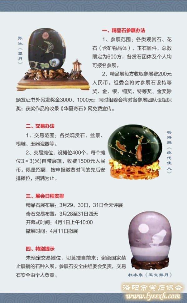 2019中国(洛阳)赏石文化艺术展暨交易会邀请函