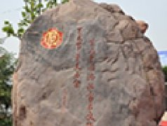 洛阳市赏石协会网站更名公告