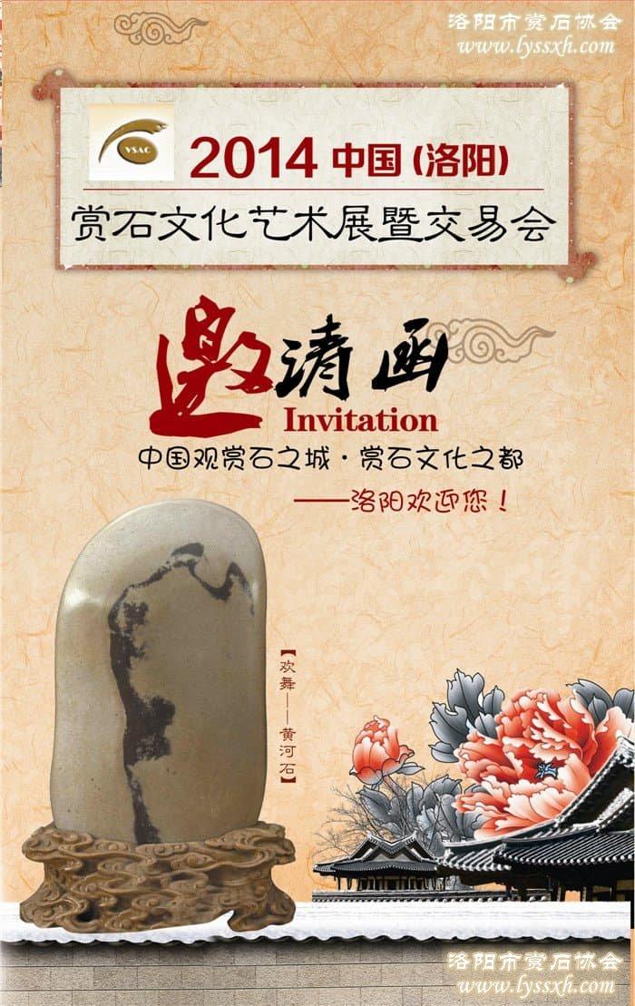 2014中国(洛阳)赏石文化艺术展暨交易会[2014.4.1]
