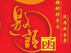 """关于停办""""2020中国(洛阳)国际赏石文化艺术展暨交易会""""的公告"""