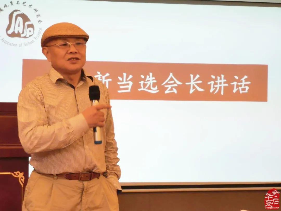 熱烈祝賀周繼和再次當選四川省觀賞石藝術研究會會長