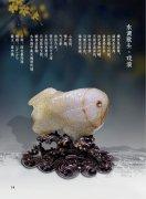 最新版《于公赏石》杂志上线啦 组图