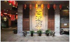 中国赏石艺术双年(合石专题)展倒计时12天•吃!住!行!