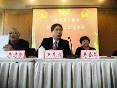 中国观赏石协会2019年会理事会隆重召开