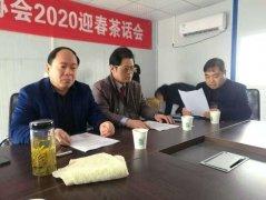 淮南市观赏石协会2020迎春茶话会 图