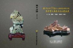 青岛市根石盆景艺术协会给全国的石友拜年啦!