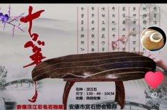 《古琴》汉江象形石高价成交引发的思考 图