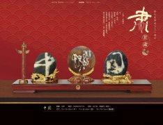 每日一石:欣赏长江石风凌石组合《中国石》 图