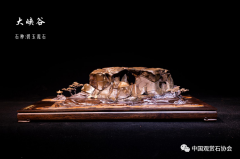 """赏石艺术出展""""第六届中国非物质文化遗产博览会""""(附展出作品)"""