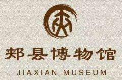 2020河南(郏县)赏石文化艺术展邀请函