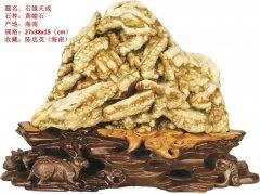 海南省赏石文化协会石友之家开业大吉