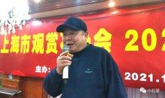 上海市观赏石协会2020年年会隆重召开