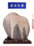 黄河石(孔子行教图)横空出世 图