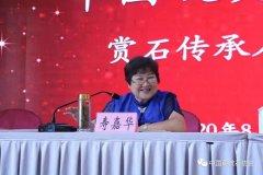 2020年中国观赏石协会及赏石界十大要闻