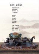 《于公赏石》杂志新版发行看藏石大家风采 图