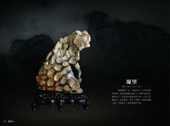 古朴厚重的蓟州美石助阵赏石文化之都洛阳石展 图