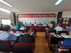 中国观赏石协会2021年度专委会和协会业务工作会圆满召开