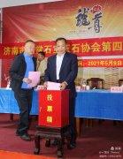热烈祝贺张道远连任济南市观赏石宝玉石协会会长 图
