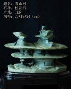 温泉小镇在传承现代赏石理念弘扬非遗传统文化