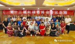 新疆观赏石协会在做什么你知道吗