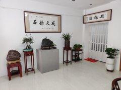 淮南市观赏石协会会长办公会在凤台召开