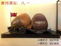 """石庆中国人民解放军""""八一""""建军节 图"""