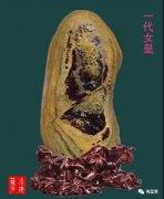 梅玺堂//全国奇石免费展示(第91期)