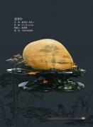 奇石拥有着天地的灵气日月之精华 图